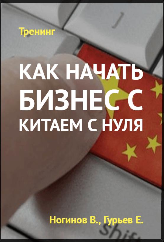 Тренинг по бизнесу с Китаем