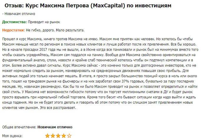 Отзыв на курс Максима Петрова по инвестициям