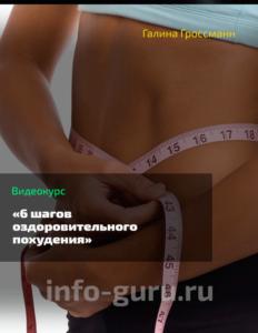 Видеокурс «6 шагов оздоровительного похудения»