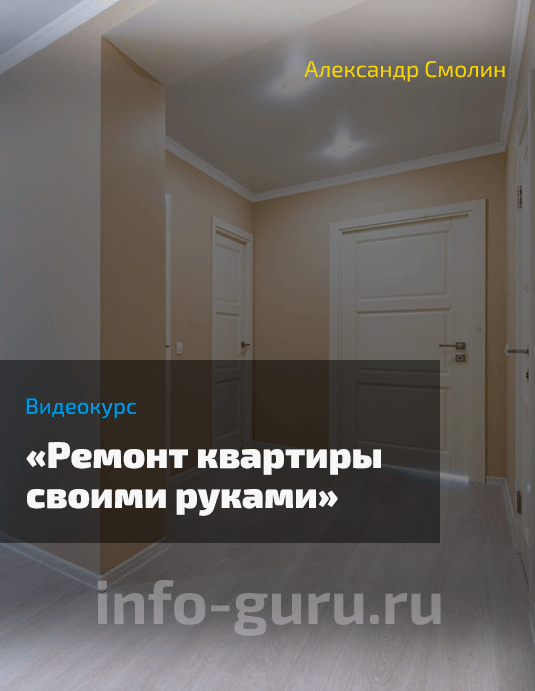 Курс «Ремонт квартиры своими руками»