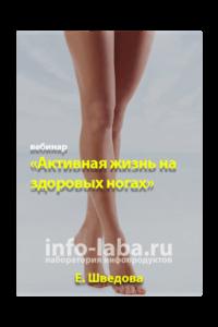 Тренинг «Активная жизнь на здоровых ногах»