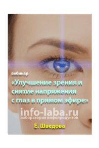 Уроки «Как улучшить зрение?»