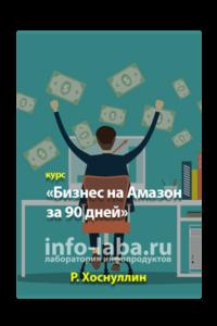 Курс «Бизнес на Амазоне за 90 дней»