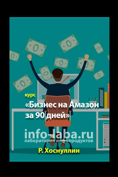 бизнес_на_амазоне