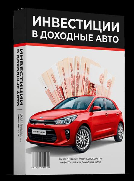 """Интенсив """"Доходные автомобили"""""""