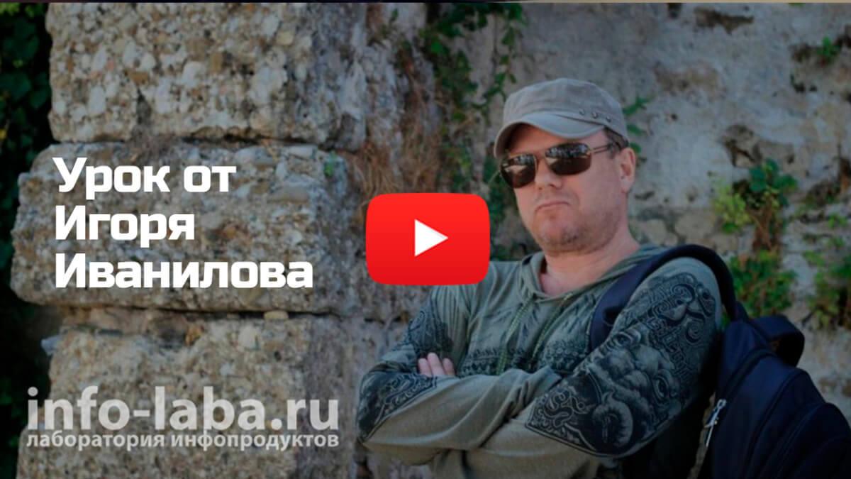 Классный урок с практикой Игоря Иванилова