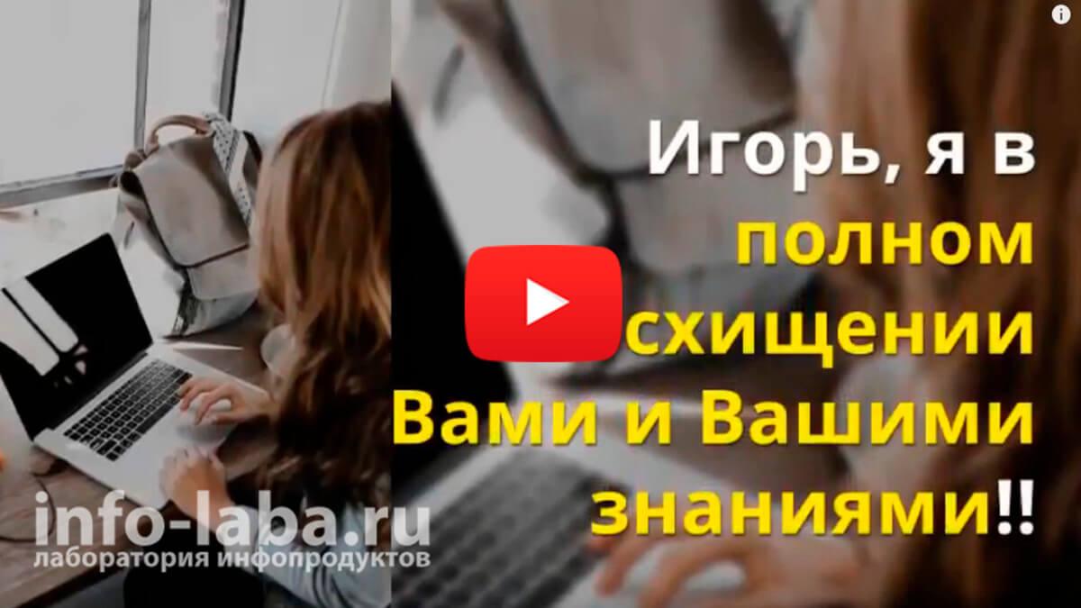 Отзывы об тех, кто учился у Игоря Иванилова