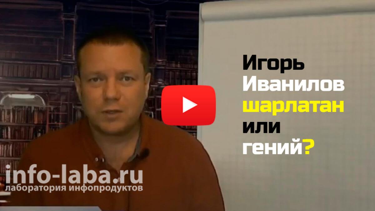 Игорь Иванилов - Шарлатан или гений?