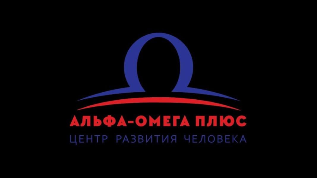 Центр развития Альфа и Омега плюс