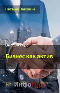 Курс «Бизнес, как актив»