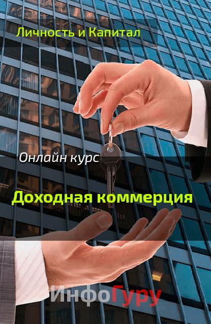 Курс «Доходная коммерция»
