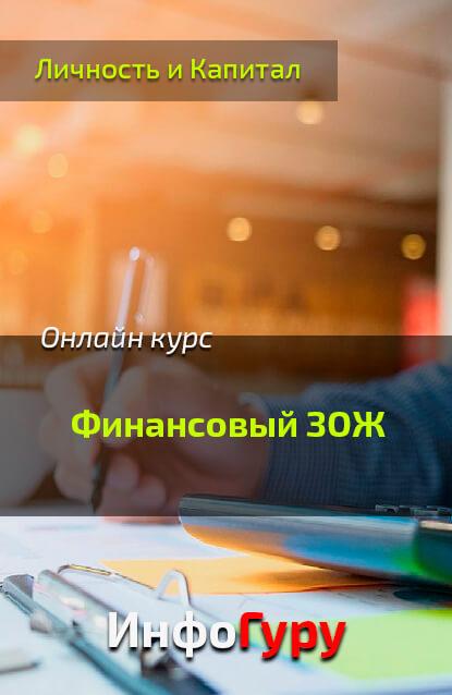 Курс «Финансовый ЗОЖ»
