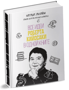 Книга «Все идеи Роберта Кийосаки»