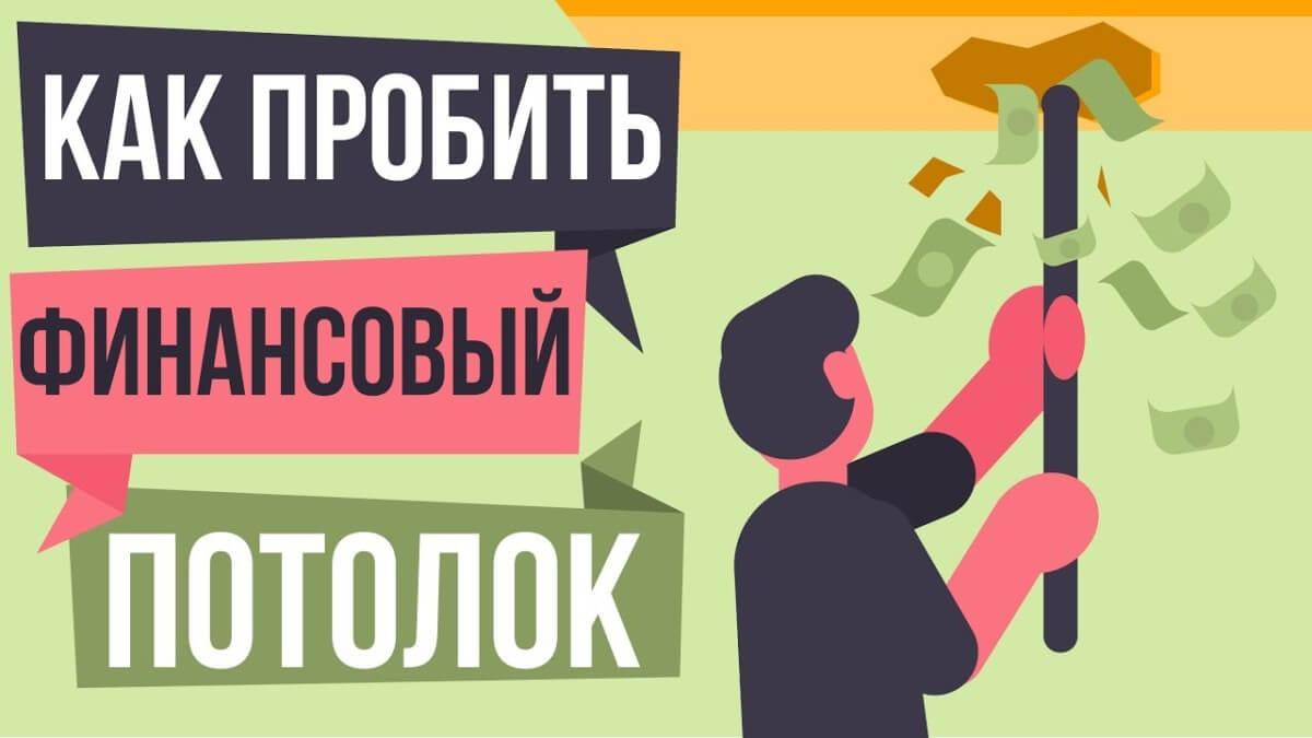 Курс Финансовый ЗОЖ или Как пробить финансовый потолок