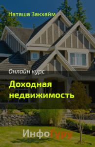 Курс Доходная недвижимость