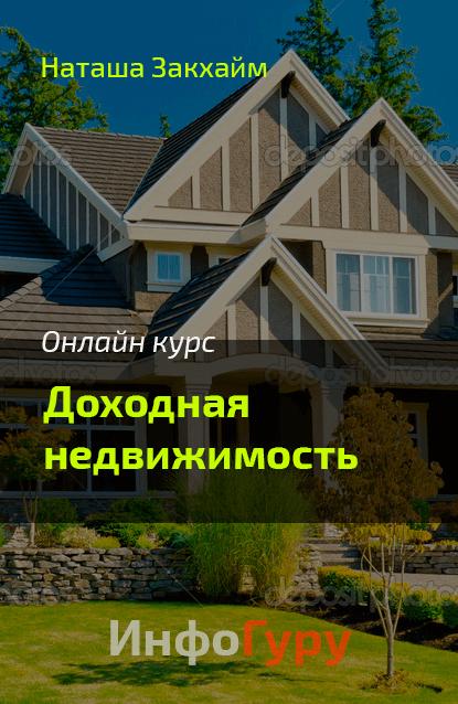 Курс «Доходная недвижимость»