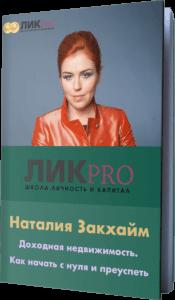 Книга Доходная Недвижимость