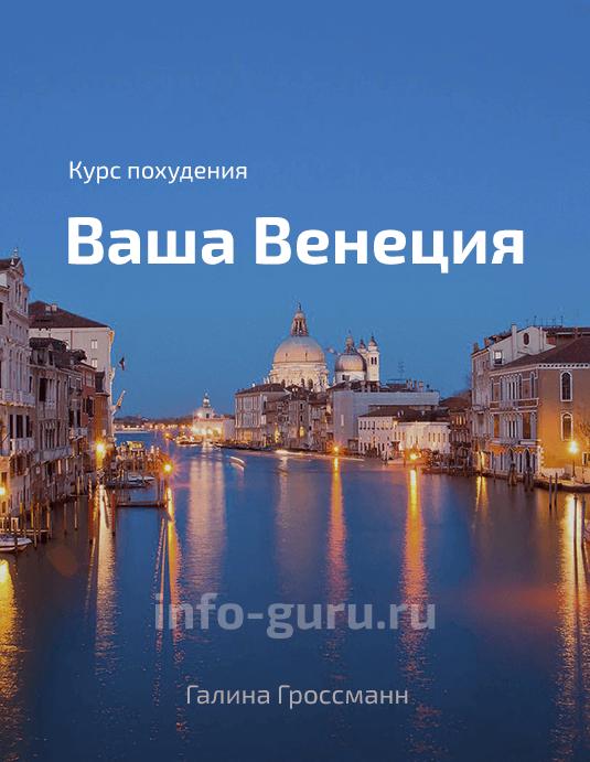 Курс похудения «Ваша Венеция»