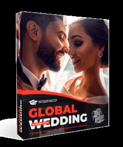 Курс «Global Wedding»