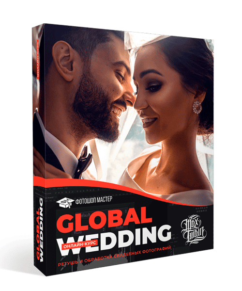 Курс «Global Wedding»