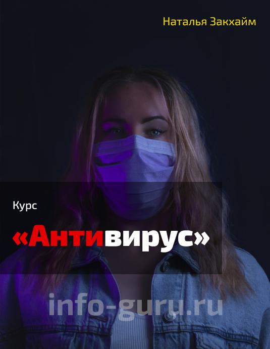 Курс «Антивирус»