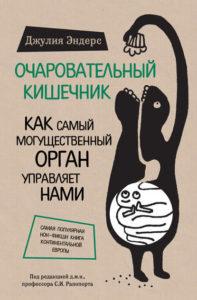 Книга «Очаровательный кишечник»