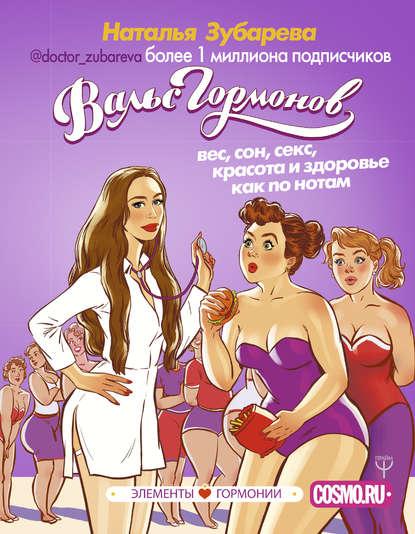 Книга «Вальс гормонов»