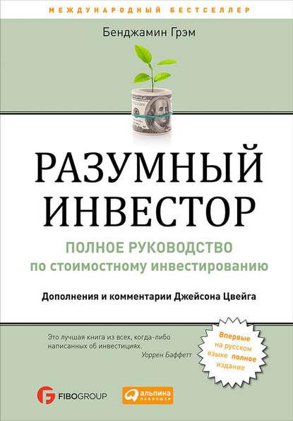 Книга «Разумный инвестор»