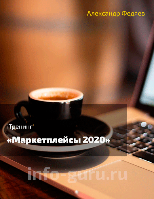 iТренинг «Маркетплейсы 2020»