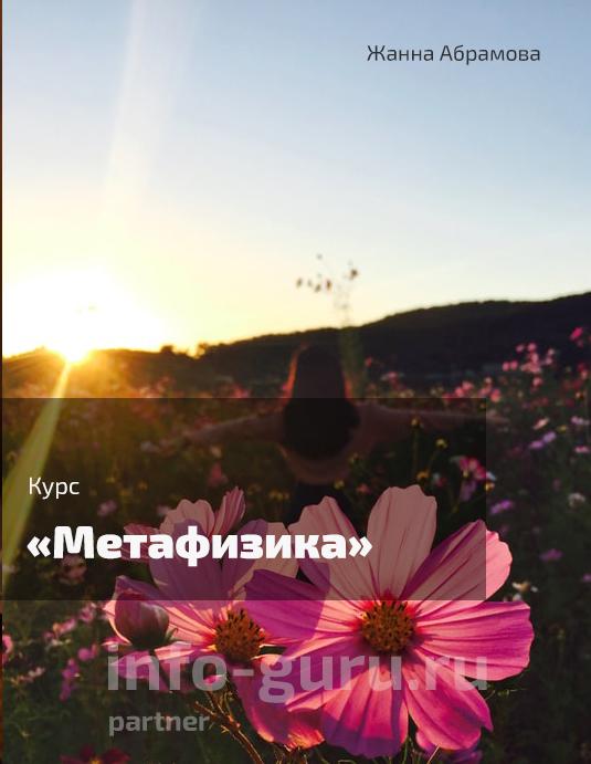 Курс «Метафизика»