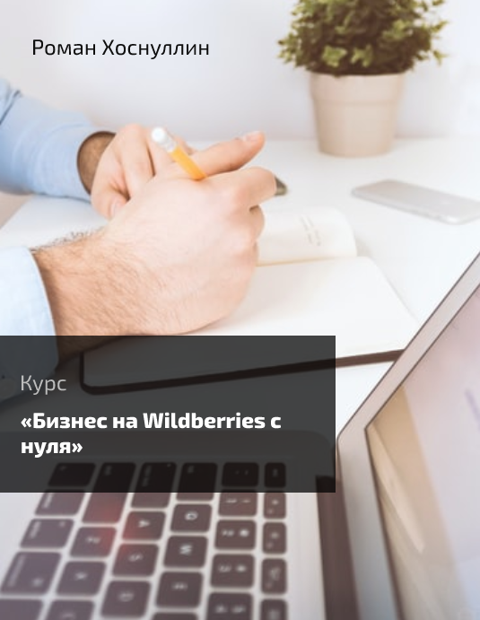Курс «Бизнес на Wildberries с нуля»