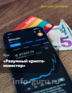 Курс «Разумный крипто-инвестор»