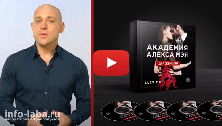 Академия секса Алекса Мэя для женщин