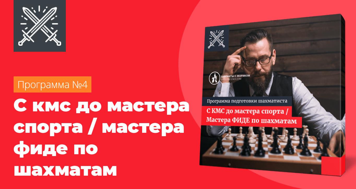 Программа №4 - С КМС до мастера FIDE по шахматам