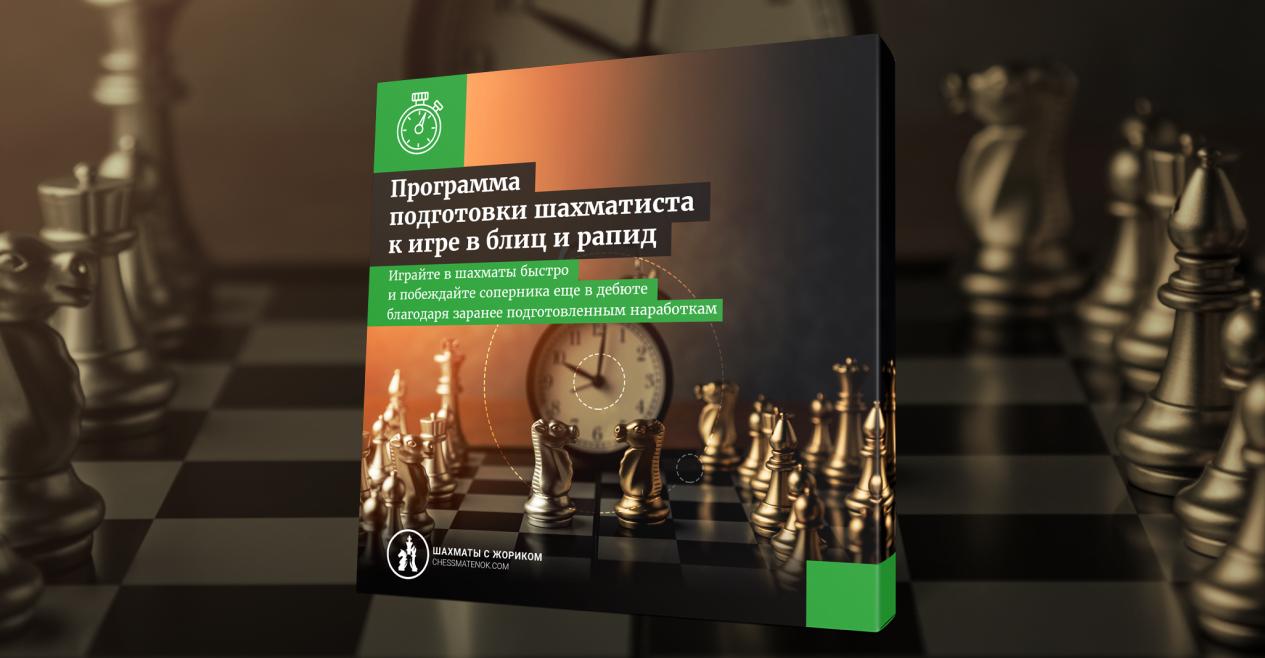 Программа подготовки шахматиста к игре в блиц и рапид