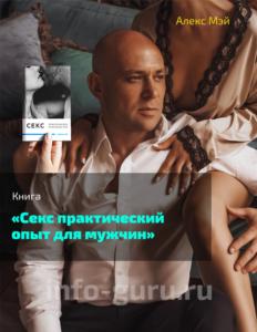 Бесплатная аудиокнига — «Секс практический опыт для мужчин»